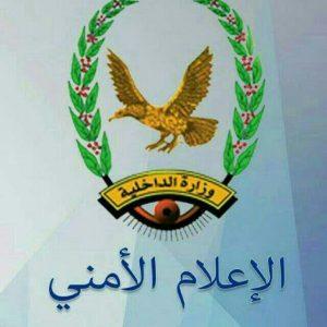 أمن المحويت يضبط أحد المرتزقة العائدين من جبهات العدوان بمديرية ملحان