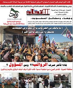 صحيفة الاتحاد 15