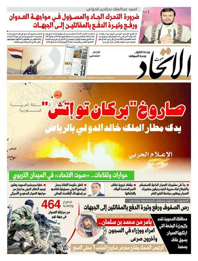 صحيفة صوت الاتحاد العدد 23
